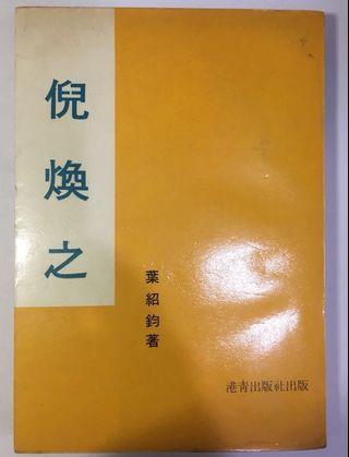 《倪煥之》葉聖陶著(1979出版)