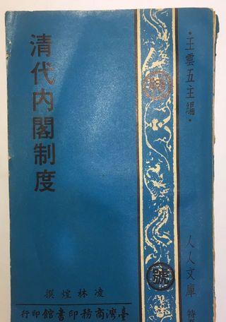 清代內閣制度(1977出版)