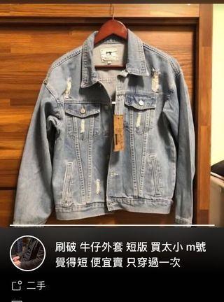 刷破 牛仔外套 短版 買太小 m號 覺得短 便宜賣 只穿過一次