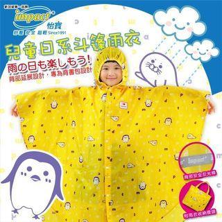 【IMPACT】怡寶 小學生斗篷造型 安全雨衣-黃色