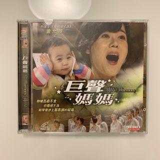 金允珍 - 巨聲媽媽VCD