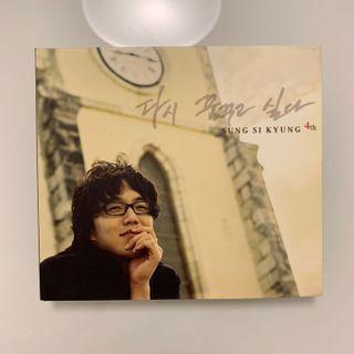 成詩境 Sung Si Kyung - 4TH ALBUM 다시 꿈꾸고 싶다