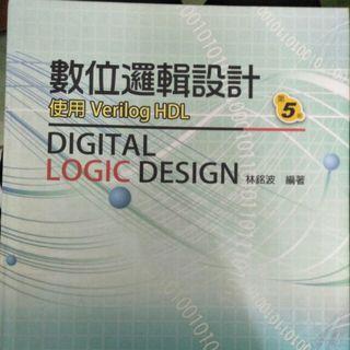 🚚 大學數位邏輯設計(Digital Logic design 第五版)