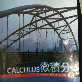 🚚 大學微積分(Calculus 第二版)