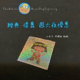 懷舊 櫻桃小丸子 閃貼紙 特別版 90年代造型 夏威夷 郵票 卡通 經典 復刻 日本