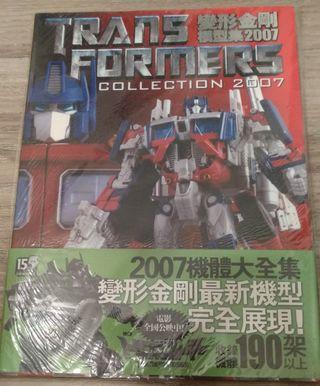 Transformers 變形金剛玩具介紹書