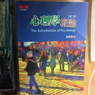 🚚 心理學概論