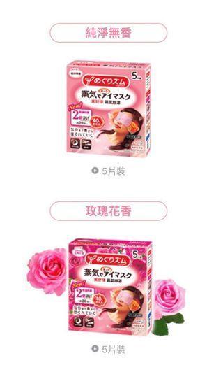 🚚 (特價出清)花王 美舒律 蒸氣眼罩 5入 純淨無香/玫瑰花香