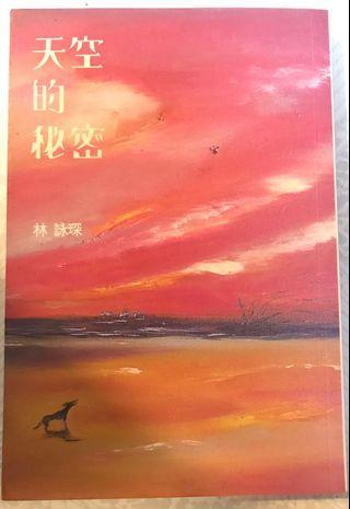 [價錢可議] 天空的秘密 - 林詠琛