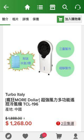 Turbo ltaly 冷風機