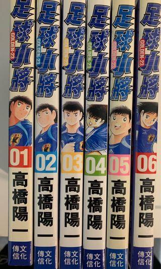 漫畫 Comics 足球小將 第1-6期