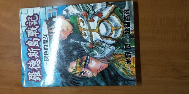 Book - Chinese Comics (grey evil)