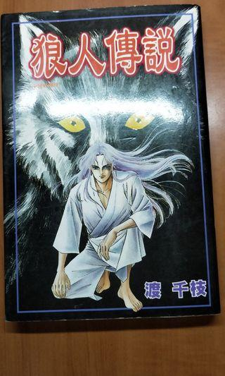 Book - Chinese comics (the legend of wolf)