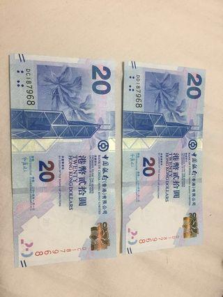 Same Number Pair of Bank Notes