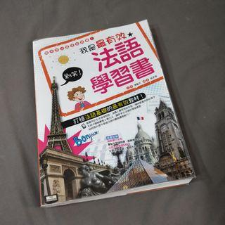 法語學習書 (全彩含CD)