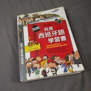 西班牙文學習書 (全彩含CD)