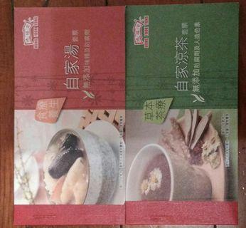 鴻福堂湯票+飲料票(可兑各種燕窝,花膠,楊枝金露及涼茶等)