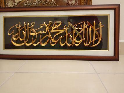 Ayat Quran - Kalimah La Ila ha Illallah