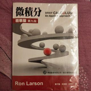 🚚 微積分 精華版 第九版 Ron Larson
