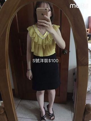 荷葉珍珠洋裝