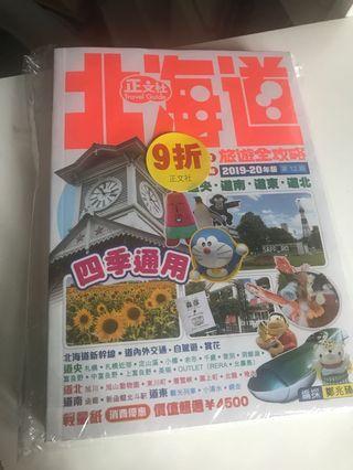 名古屋 北海道 99.999%新 (買錯左,可換京阪神或名古屋)