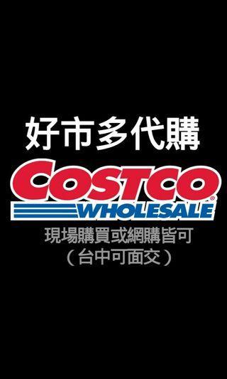 好市多代購 Costco代購