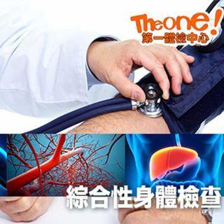 第一體檢中心 詳細身體檢查