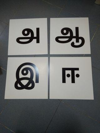Tamil Alphabets Complete print to order.
