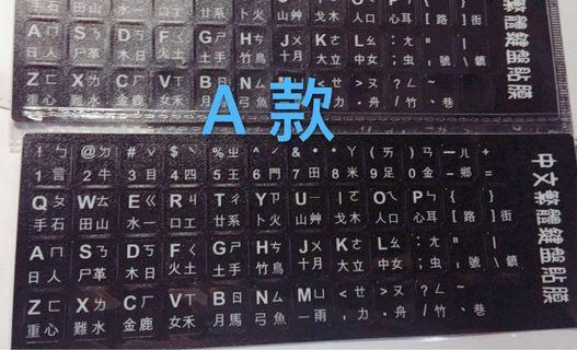 keyboard鍵盤貼膜倉頡注音大易英文四合一