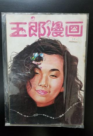 玉郎漫畫94期連海報
