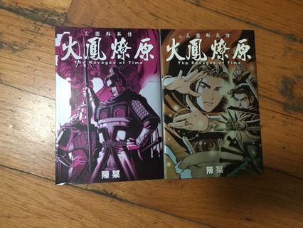 火鳳燎原 漫畫 第1-2集