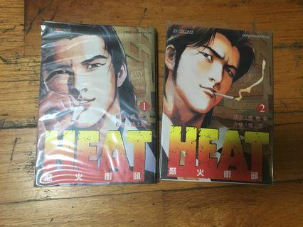 Heat 怒火街頭 漫畫 第1至2集