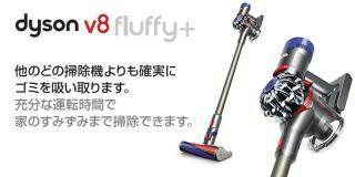 日本版Dyson V8 Fluffy +
