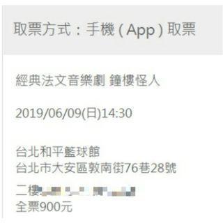2019台北和平籃球館 6/9 鐘樓怪人 音樂劇 換票
