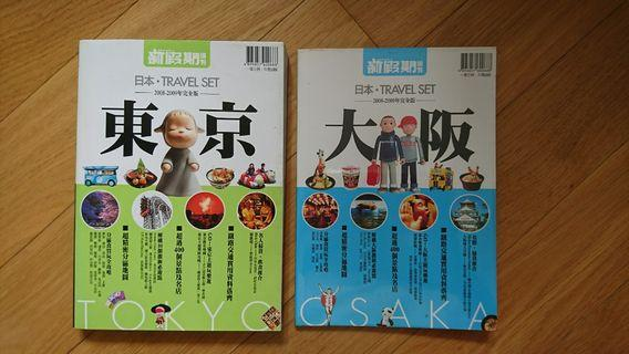 東京大阪旅遊書 (2008-2009年版本)