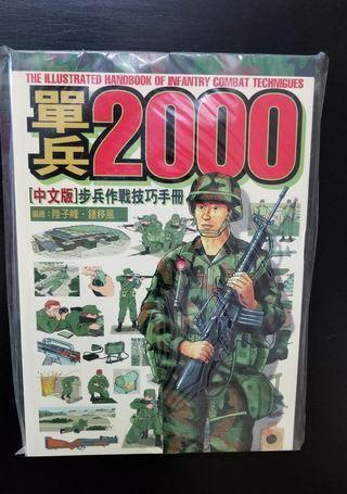 單兵2000步兵戰術手冊