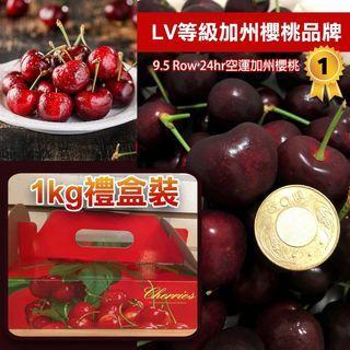 加州櫻桃 1kg禮盒裝/5kg原裝盒(9.5ROW)