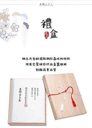 日本製🇯🇵interlagos 高級蠶絲被桐木禮盒逸品