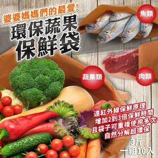 神奇環保蔬果保鮮袋 神鮮袋(3斤) 一組10入