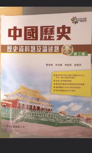 新高中 DSE 中史 歷史資料題及論述題 必修乙部 第三版
