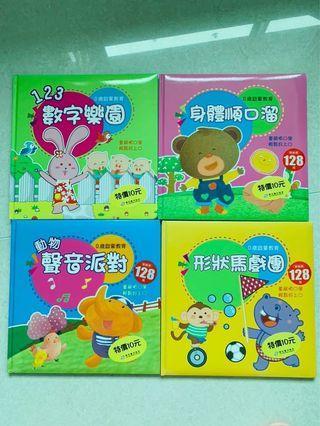 九成新中文兒童圖書 共四本 4本共$30