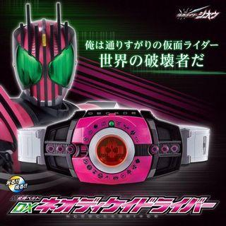 DX Kamen Rider Neo Decade Driver 20周年 帝騎 Zio 幪面超人 假面騎士 變身腰帶