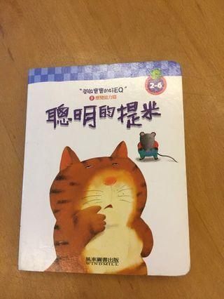 故事書 story books