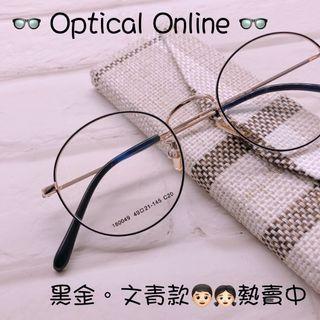 專業訂製 [護眼👀必備] 抗藍光眼鏡