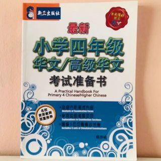 P4 A Practical Handbook For Chinese/Higher Chinese