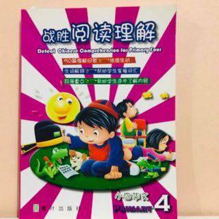 P4 Defeat Chinese Comprehension