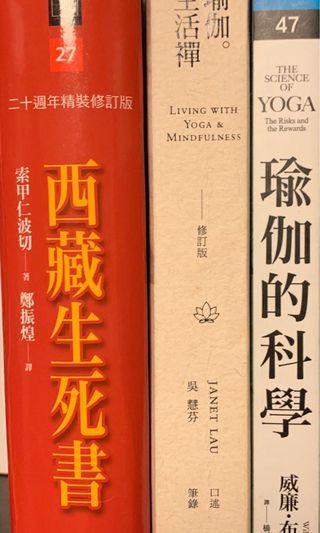 三本靈修及瑜珈書