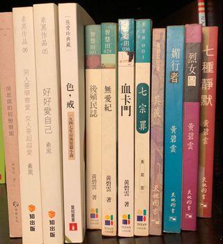 12本知性女作家小說/散文