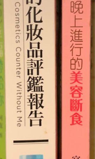 兩本美容書