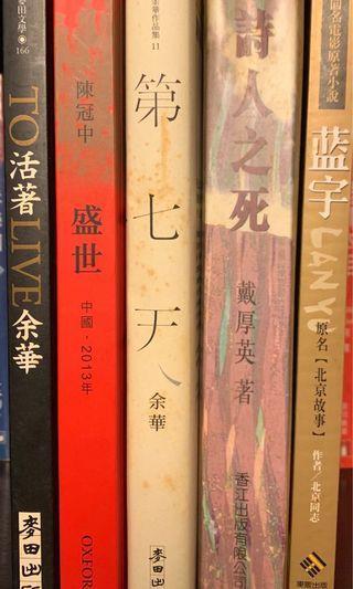 5本中國作家小說